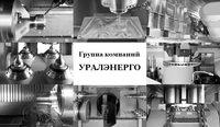 Группа компаний УралЭнерго