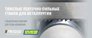 Станки для металлургии